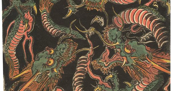 渓斎英泉 禽獣蟲魚図会 &#34412&#59;龍(ミヅチ) 1825年