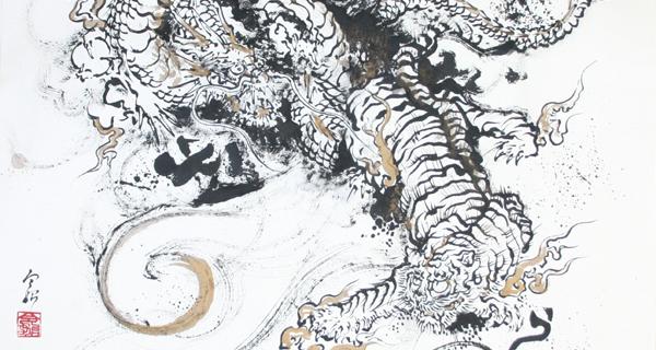 「龍虎図(2005.11)」
