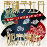 唐獅子牡丹Tシャツの販売を開始しました!