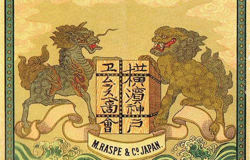 麒麟と獅子