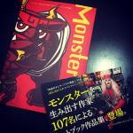 ILLUSTRATION「Monster」にイラストが掲載されます。
